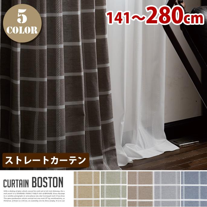 Boston(ボストン) ストレートカーテン【ひだ無】 フラットスタイル (幅:141-280cm)送料無料 カラー(ベージュ・グリーン・ブラウン・グレー・ネイビー)全5色