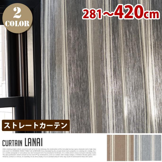 Lanai(ラナイ) ストレートカーテン【ひだ無】 フラットスタイル (幅:281-420cm)送料無料 カラー(ブラウン・グレー)全2色