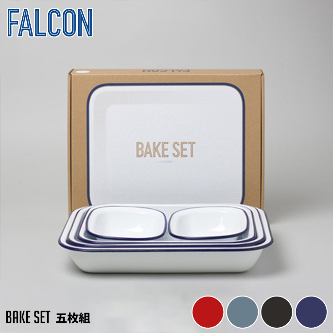 FALCON BAKE SET(ファルコン べークセット) 全4カラー(Original White with Blue ・Pillarbox Red ・Pigeon Grey・Coal Black )