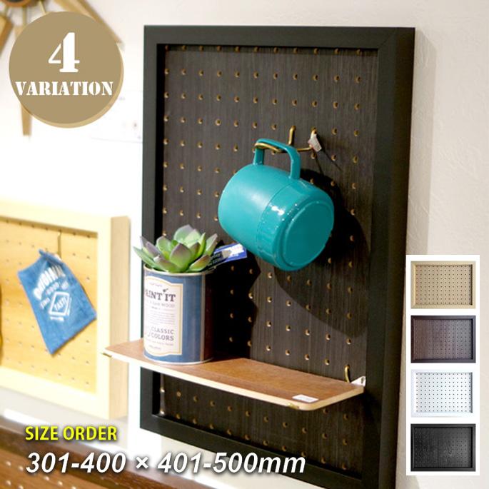 ORDER PEG BOARD 301-400×401-500 mm(オーダーペグボード 301-400×401-500 mm)有孔ボード サイズオーダー カット壁掛け収納 DIY パンチングボード JIG(ジェイアイジー) カラー(ナチュラル・ブラウン・ホワイト・ブラック)