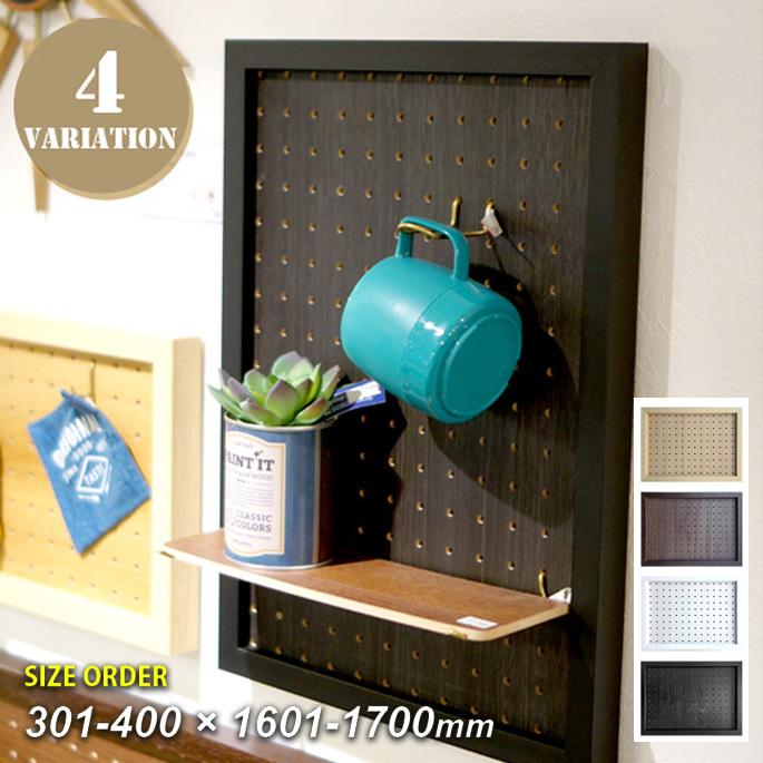 ORDER PEG BOARD 301-400×1601-1700 mm(オーダーペグボード 301-400×1601-1700 mm)有孔ボード サイズオーダー カット壁掛け収納 DIY パンチングボード 送料無料 JIG(ジェイアイジー) カラー(ナチュラル・ブラウン・ホワイト・ブラック)
