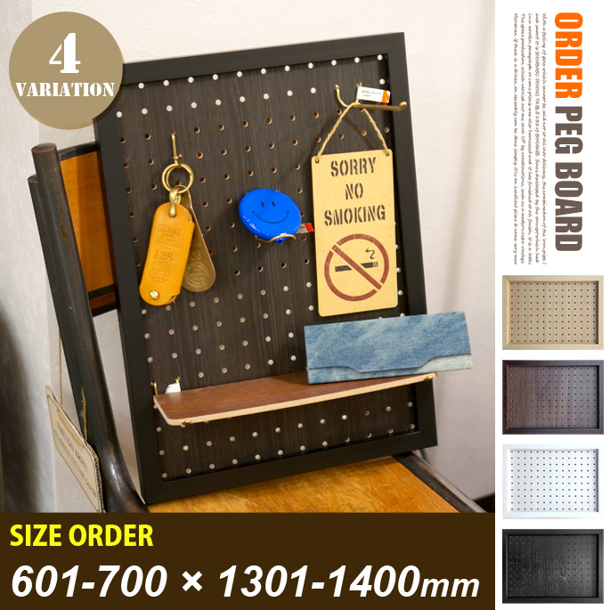 ORDER PEG BOARD 601-700×1301-1400 mm(オーダーペグボード 601-700×1301-1400 mm)有孔ボード サイズオーダー カット壁掛け収納 DIY パンチングボード 送料無料 JIG(ジェイアイジー) カラー(ナチュラル・ブラウン・ホワイト・ブラック)