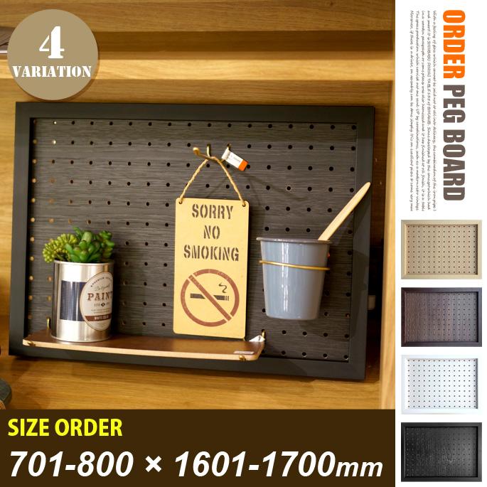 ORDER PEG BOARD 701-800×1601-1700 mm(オーダーペグボード 701-800×1601-1700 mm)有孔ボード サイズオーダー カット壁掛け収納 DIY パンチングボード 送料無料 JIG(ジェイアイジー) カラー(ナチュラル・ブラウン・ホワイト・ブラック)