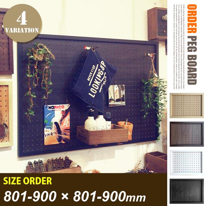 ORDER PEG BOARD 801-900×801-900 mm(オーダーペグボード 801-900×801-900 mm)有孔ボード サイズオーダー カット壁掛け収納 DIY パンチングボード 送料無料 JIG(ジェイアイジー) カラー(ナチュラル・ブラウン・ホワイト・ブラック)