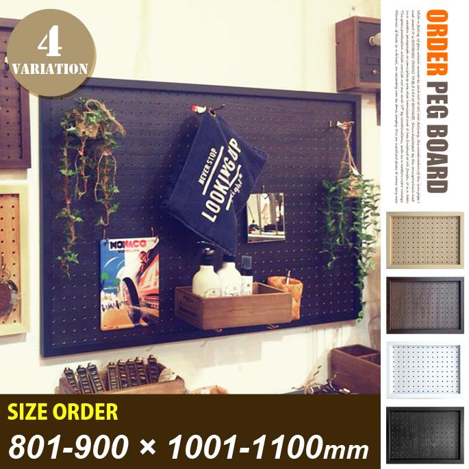 ORDER PEG BOARD 801-900×1001-1100 mm(オーダーペグボード 801-900×1001-1100 mm)有孔ボード サイズオーダー カット壁掛け収納 DIY パンチングボード 送料無料 JIG(ジェイアイジー) カラー(ナチュラル・ブラウン・ホワイト・ブラック)