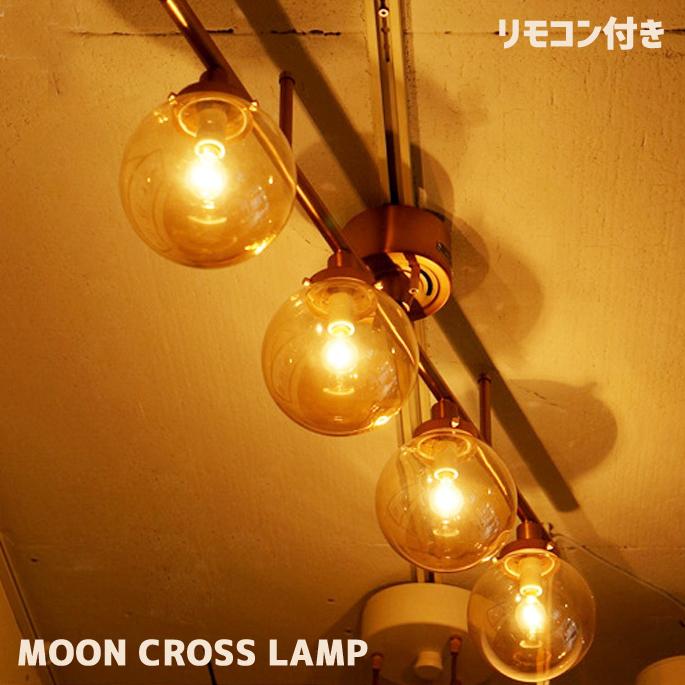 ハモサ HERMOSA MOON4 LAMP(ムーン4ランプ) GS-013IRNGD リモコン付 送料無料