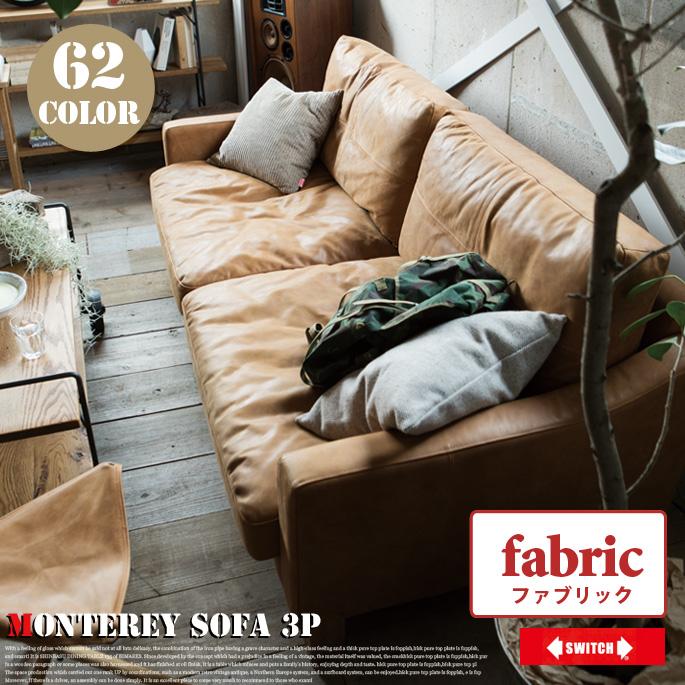 モントレーソファ 3P(Monterey Sofa 3P) ファブリック スイッチ(SWITCH) 送料無料