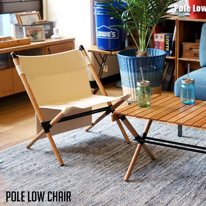 アウトドア チェア Pole Low Chair 組立式 POL-C56
