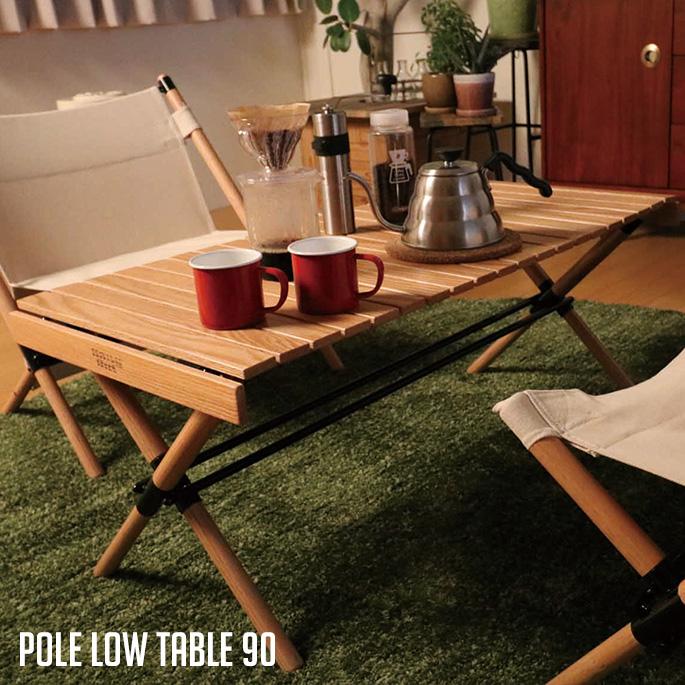 【売れ筋】 POL-T90:B-CASA 組立式 Low Pole アウトドア&インドア兼用 Table フォールディングテーブル 幅90cm-エクステリア・ガーデンファニチャー
