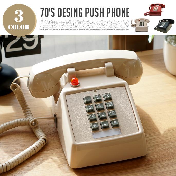 レトロ 電話機 70's Design Push Phone(70'sデザインプッシュフォン) 全3カラー(VINTAGERED・ANTIQUEWHITE・GROSSBLACK) 送料無料