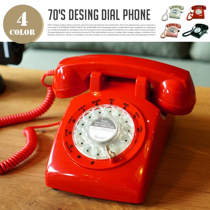 レトロ 電話機 70's Design Dial Phone(70'sデザインダイヤルフォン) 全4カラー(CREAM-WHITE・RED・LIGHT-PINK・LACQUER-BLACK) 送料無料
