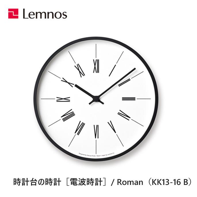 【送料無料】 掛け時計 電波時計 時計台の時計 ローマン Roman KK17-13 B レムノス Lemnos ウォールクロック デザイン時計 壁掛け時計 木製 北欧 西海岸 おしゃれ 新築祝い 引っ越し祝い 結婚祝い ギフト プレゼント