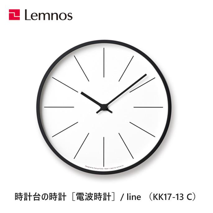 【送料無料】 掛け時計 電波時計 時計台の時計 ライン Line KK17-13 C レムノス Lemnos ウォールクロック デザイン時計 壁掛け時計 木製 北欧 西海岸 おしゃれ 新築祝い 引っ越し祝い 結婚祝い ギフト プレゼント