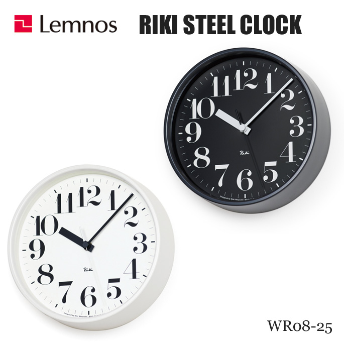 【送料無料】 掛け時計 電波時計 リキスチールクロック RIKI STEEL CLOCK WR08-25 レムノス Lemnos ホワイト ブラック ウォールクロック デザイン時計 壁掛け時計 スチールフレーム 北欧 西海岸 おしゃれ 新築祝い 引っ越し祝い 結婚祝い ギフト プレゼント