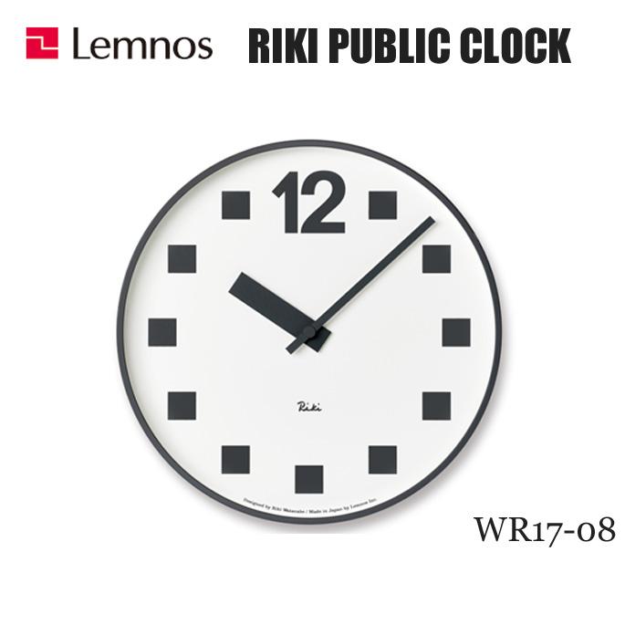 【送料無料】 掛け時計 リキパブリッククロック RIKI PUBLIC CLOCK WR17-08 レムノス Lemnos ウォールクロック デザイン時計 壁掛け時計 アルミニウムフレーム 北欧 西海岸 おしゃれ 新築祝い 引っ越し祝い 結婚祝い ギフト プレゼント