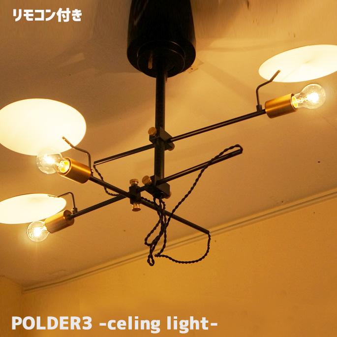 ハモサ HERMOSA POLDER 3(ポルダー3) FP-003 シーリングランプ 天井照明 送料無料 あす楽対応