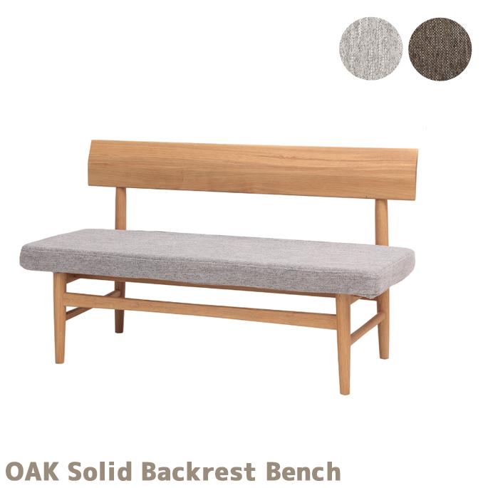 OAK Solid Backrest Bench オークソリッドバックレストベンチ 送料無料 LDコーディネート リビング ダイニング 無垢材 カフェスタイル カバーリング Solid Wood series ソリッドウッドシリーズ カラー ベージュ・ブラウン