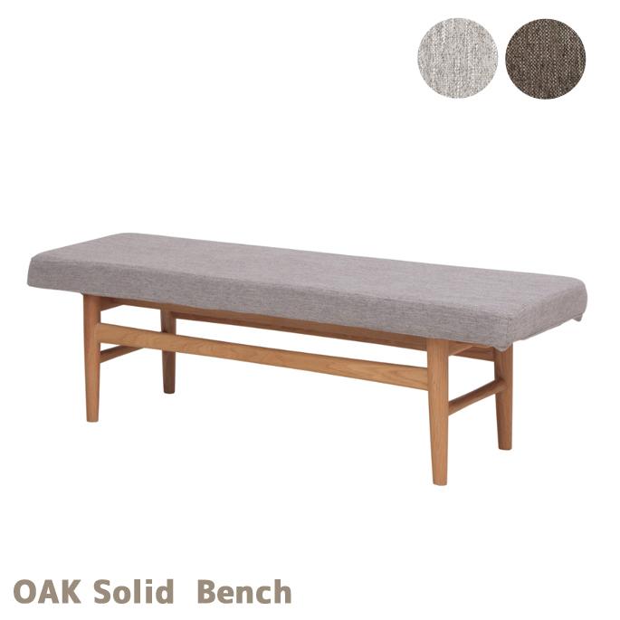 OAK Solid Bench オークソリッドベンチ 送料無料 LDコーディネート リビング ダイニング 無垢材 カフェスタイル カバーリング Solid Wood series ソリッドウッドシリーズ カラー ベージュ・ブラウン