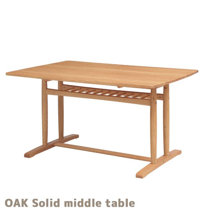 OAK Solid Middle Table オークソリッドミドルテーブル 送料無料 LDコーディネート リビング ダイニング 無垢材 カフェスタイル Solid Wood series ソリッドウッドシリーズ カラー