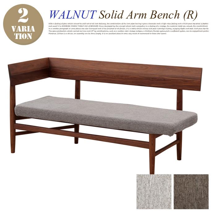 WALNUT Solid ArmBench R ウォールナットソリッドアームベンチ右 送料無料 LDコーディネート リビング ダイニング 無垢材 カフェスタイル カバーリング Solid Wood series ソリッドウッドシリーズ カラー ベージュ・ブラウン