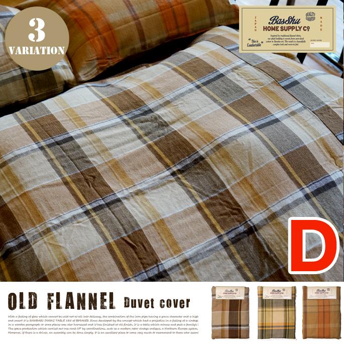 OLD FLANNNEL Duve Cover D (オールドフランネルデュベカバーD) 190×210cm 3カラー(checkDBR・checkCREAM・checkBR)Basshu(バッシュ)Made in JAPAN