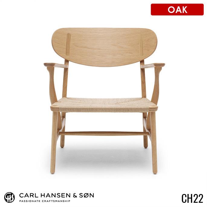 【送料無料】 ラウンジチェア LOUNGE CHAIR CH22 オーク Oak ハンス J.ウェグナー HANS J.WEGNER カールハンセン&サン CARL HANSEN & SON リビングチェア 無垢材 1人掛け 北欧 ナチュラル