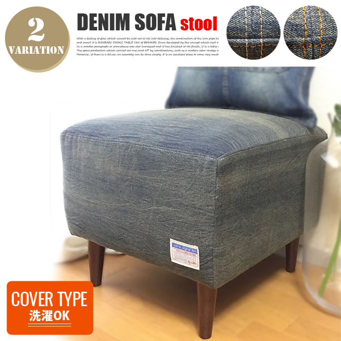 送料無料 デニム オットマン カバーリングタイプ ヴィンテージ ウォッシュ加工 USEDデニム仕上げ オーダーソファ 国産 DENIM stool 2カラー