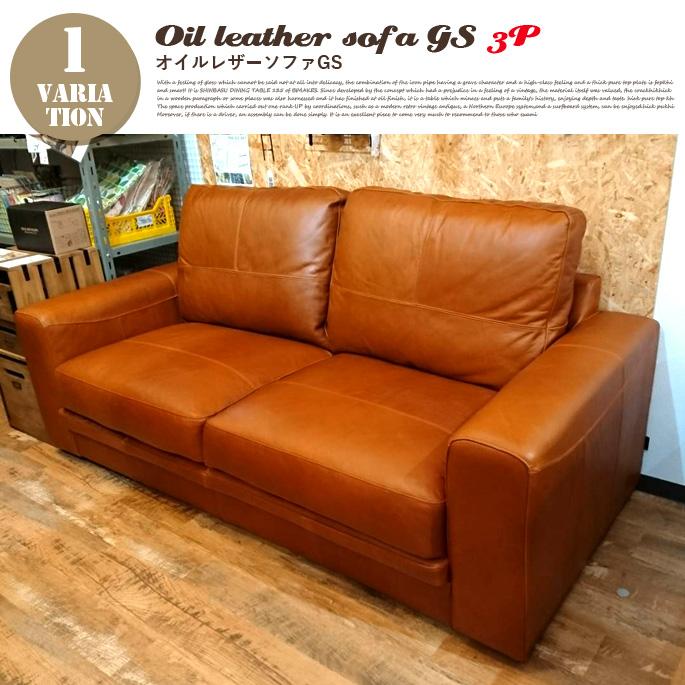 イタリアンレザー オイルレザーソファ 総革張 Oil leather sofa 3P オイルレザー アメリカン 革張りソファ ジーエス 3P アメカジソファ ミッドセンチュリーソファ 設置無料 送料無料