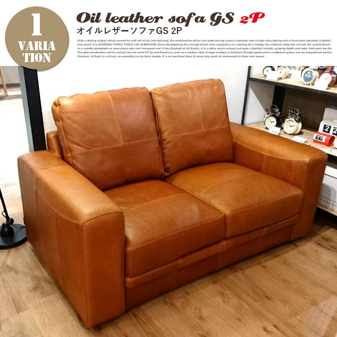 こだわりのイタリアンオイルレザー総革張!Oil leather sofa GS 2P(オイルレザーソファジーエス 2P) 送料無料