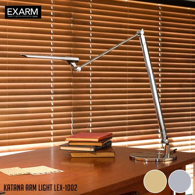LED アームライト LEDIC EXARM KATANA レディック エグザーム カタナ クランプタイプ LEX-1002 全2カラー(ゴールド・クローム ) 電気スタンド デスクライト 卓上ライト デスクランプ 学習用 作業用 日本製 送料無料