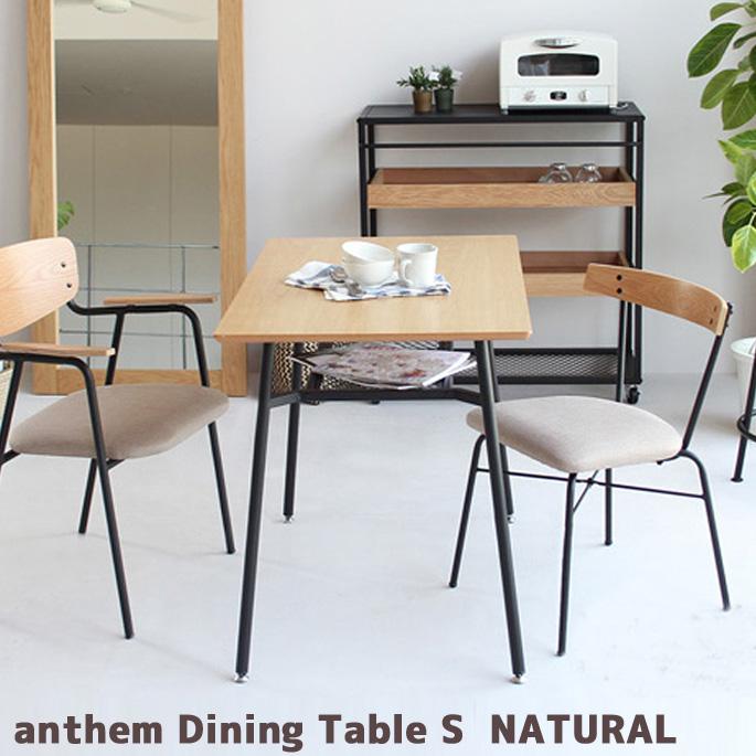 【送料無料】 ナチュラルダイニングテーブル 90×60×72cm アンセム ダイニングテーブルS anthem Dining Table S ANT-2831NA 食卓テーブル 小さめ オーク材 スチール 金属 西海岸 カフェ風 新生活 引越