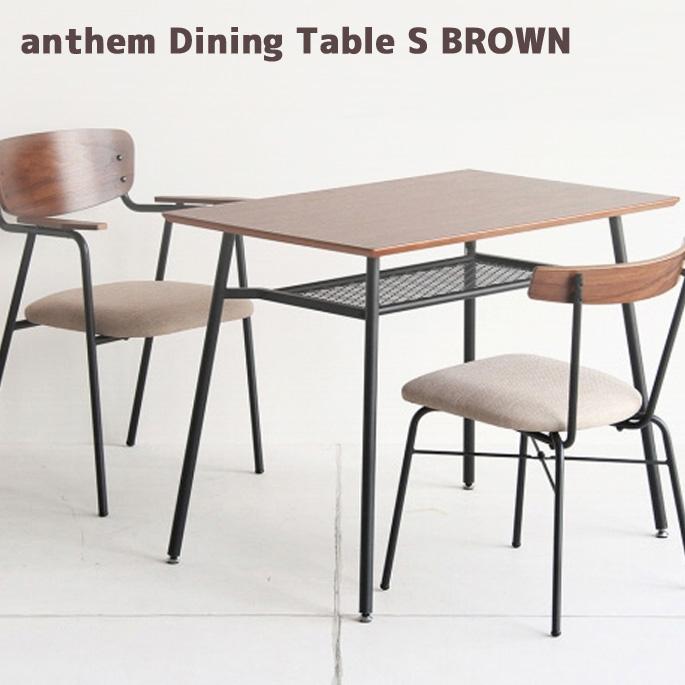 【送料無料】 ブラウンダイニングテーブル 90×60×72cm アンセム ダイニングテーブルS anthem Dining Table S ANT-2831BR 食卓テーブル 小さめ ウォールナット材 スチール 金属 西海岸 カフェ風 新生活 引越