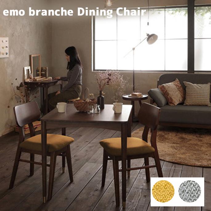 emo chair エモ チェア EMC-3059 全2カラー(イエロー・グレー)
