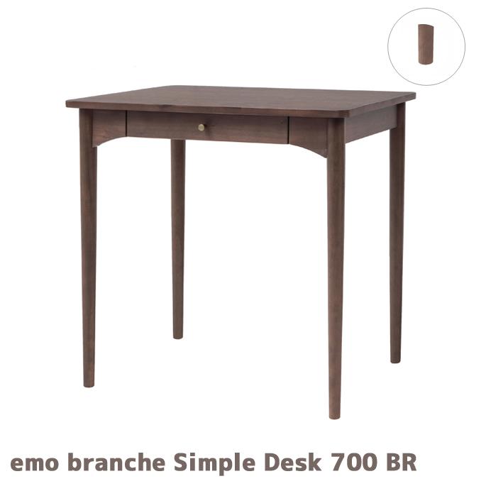 emo simple desk 700 エモ シンプルデスク700 EMT-3054BR