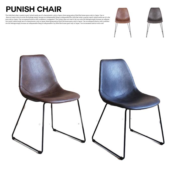 パニッシュ チェア PUNISH chair アデペシュ a depeche PNS-CHR-LBR スチール リビングチェア 椅子 ナチュラル 北欧 カフェ風 【送料無料】
