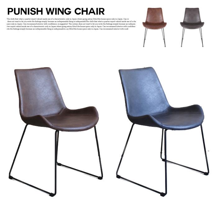 パニッシュ ウィング チェア PUNISH wing chair アデペシュ a depeche PNS-WCH-LBR スチール リビングチェア 椅子 ナチュラル 北欧 カフェ風 【送料無料】