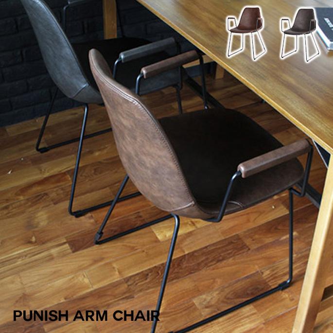 パニッシュ アームチェア PUNISH arm chair アデペシュ a depeche PNS-AMC スチール リビングチェア 椅子 ナチュラル 北欧 カフェ風 【送料無料】