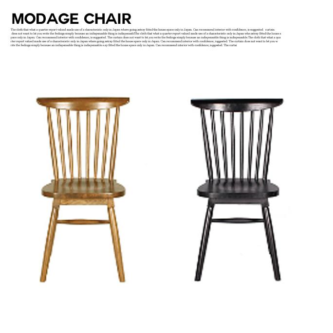アデペシュ a depeche モダージュチェア modege chair MDG-CHR-BR・MDG-CHR-BK ダイニング用 椅子 肘無し ダイニングチェア オーク材 アッシュ材 天然木 ブラウン ブラック 食卓用椅子 コンパクト ミッドセンチュリー アメリカン 北欧 ビンテージ アンティーク 送料無料
