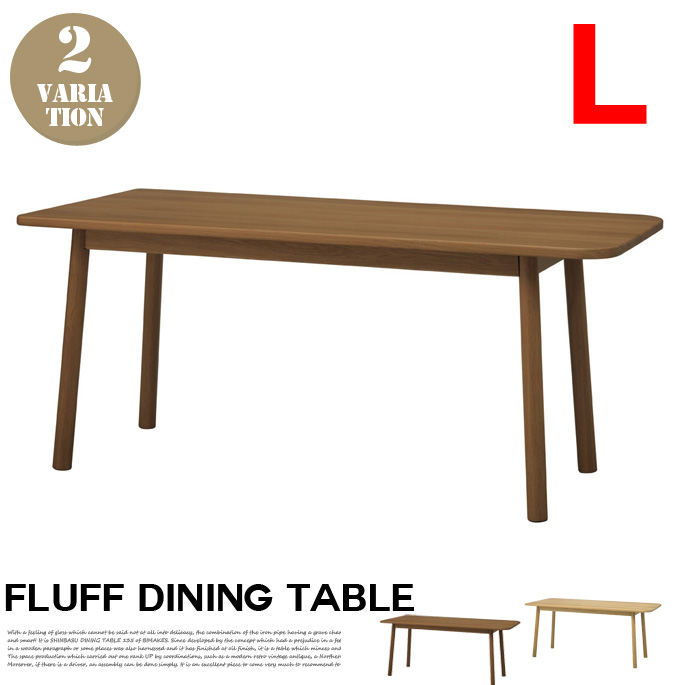 fluff dining table Lsize フラッフ ダイニングテーブルLサイズ SVE-DT005L オシャレインテリア おしゃれ リラックス くつろぎ ファミリー家具【送料無料】
