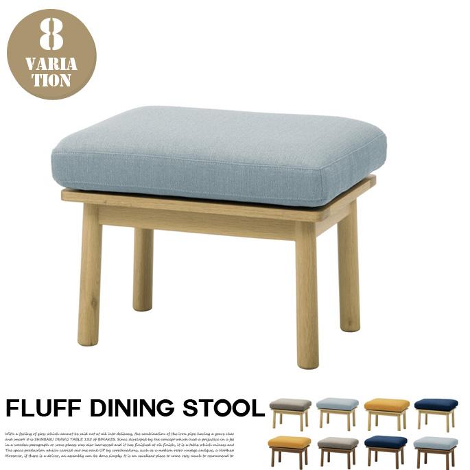 fluff dining stool フラッフダイニングスツール SVE-DS005 オシャレインテリア おしゃれ リラックス くつろぎ ファミリー家具【送料無料】