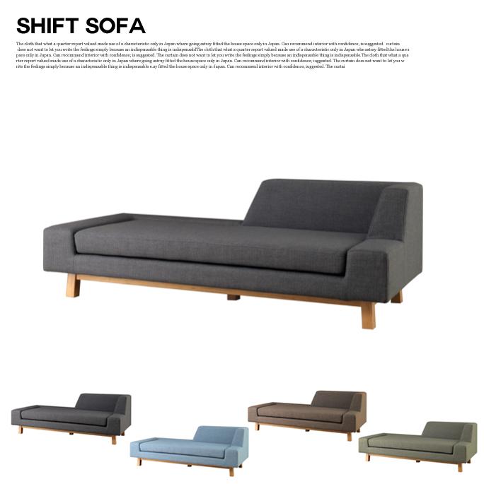 shift sofa シフト ソファ シーヴ SIEVE SVE-SF015L カウチソファ シャレインテリア おしゃれ リラックス くつろぎ ファミリー家具【送料無料】