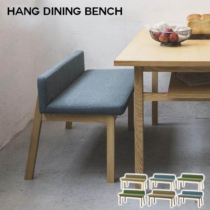 hang dining bench ハング ダイニングベンチ SVE-DB001 シーヴ SIEVE オシャレインテリア おしゃれ リラックス くつろぎ ファミリー家具【送料無料】