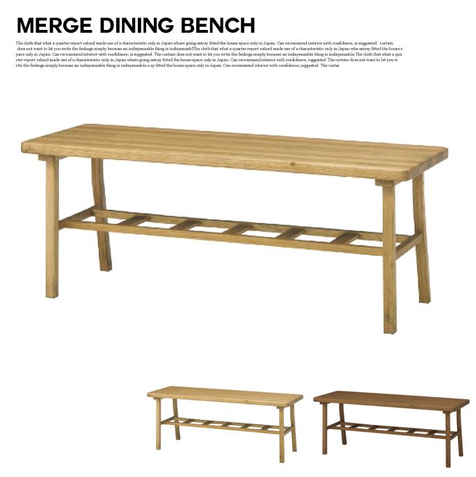 merge dining bench マージ ダイニングベンチ SVE-DB003 シーヴ SIEVE オシャレインテリア おしゃれ リラックス くつろぎ ファミリー家具【送料無料】