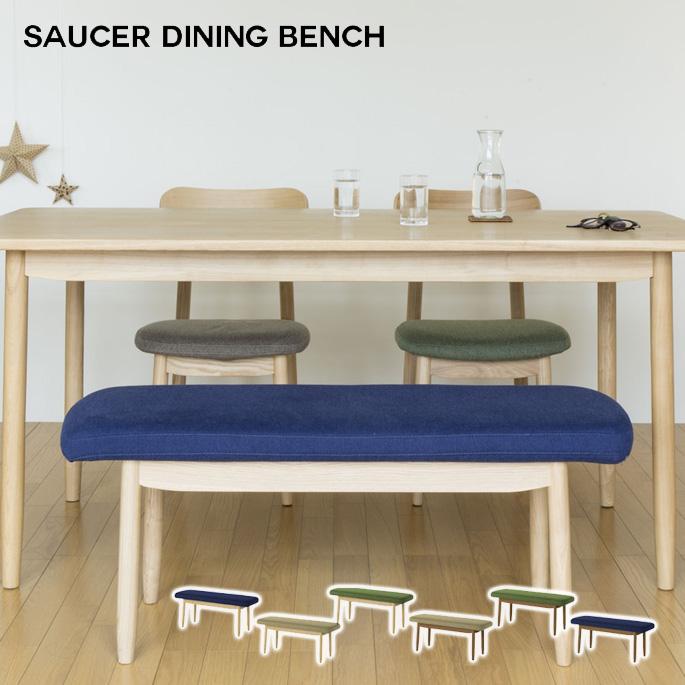 saucer dining bench ソーサー ダイニングベンチ SVE-DB004 シーヴ SIEVE オシャレインテリア おしゃれ リラックス くつろぎ ファミリー家具【送料無料】