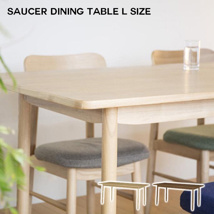 saucer dining table Lsize ソーサー ダイニングテーブル Lサイズ SVE-DT004L シーヴ SIEVE オシャレインテリア おしゃれ リラックス くつろぎ ファミリー家具【送料無料】