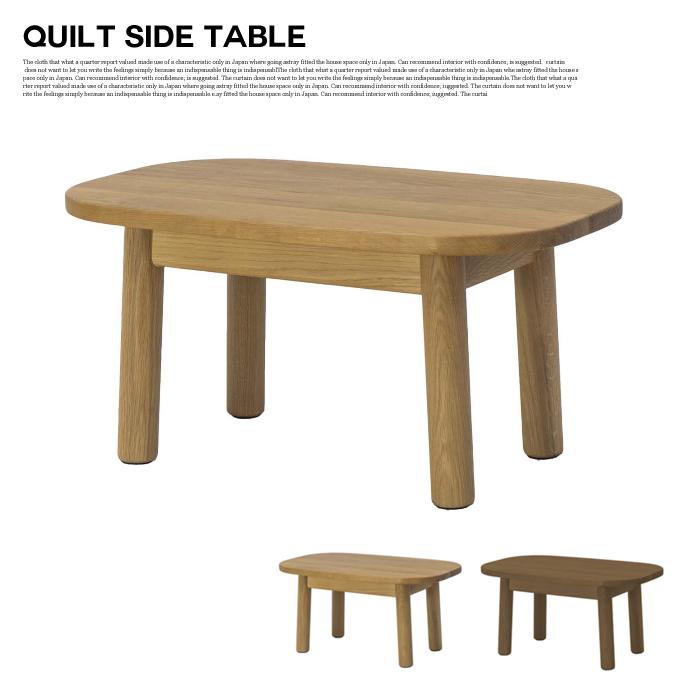 quilt side table キルトサイドテーブル SVE-ST006 シーヴ SIEVE オシャレインテリア おしゃれ リラックス くつろぎ ファミリー家具【送料無料】