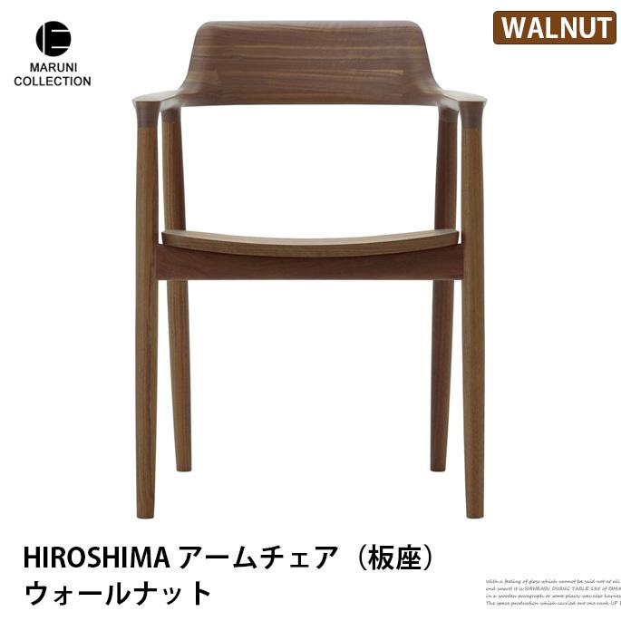 アームチェア 板座 ウォールナット MARUNI COLLECTION マルニ ヒロシマ