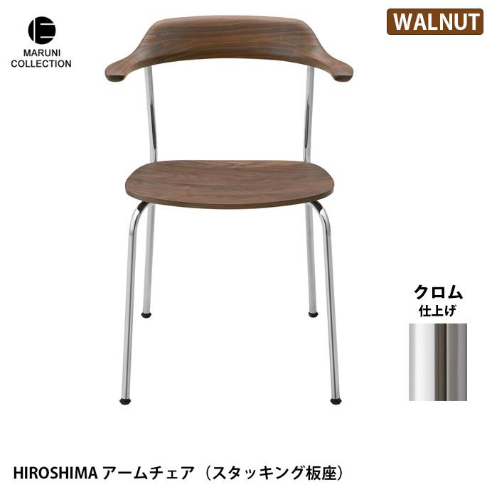 アームチェア スタッキング板座 ウォールナット クロム仕上げ MARUNI COLLECTION マルニ ヒロシマ