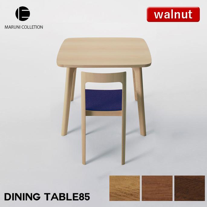 ダイニングテーブル85 ウォールナット MARUNI COLLECTION マルニ ヒロシマ