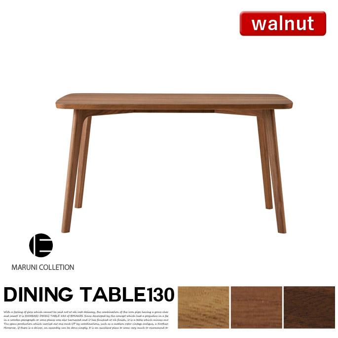 ダイニングテーブル130 ウォールナット MARUNI COLLECTION マルニ ヒロシマ